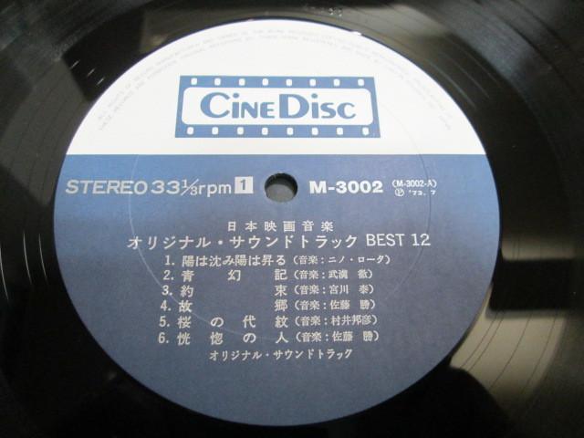 希少!日本映画音楽 オリジナル・サウンドトラック Best 12 帯付きLP 和モノ_画像5