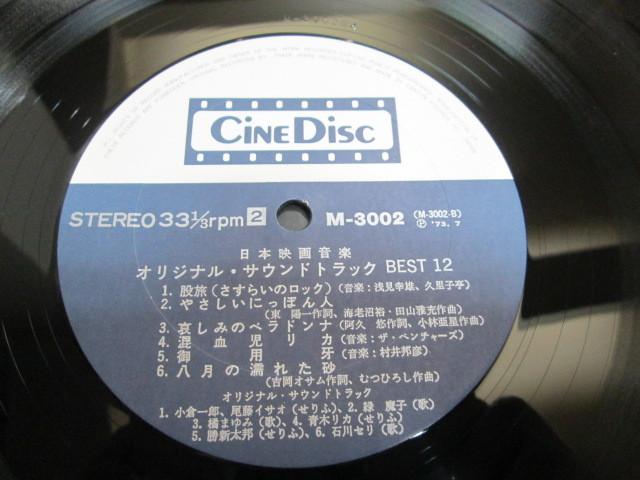 希少!日本映画音楽 オリジナル・サウンドトラック Best 12 帯付きLP 和モノ_画像6