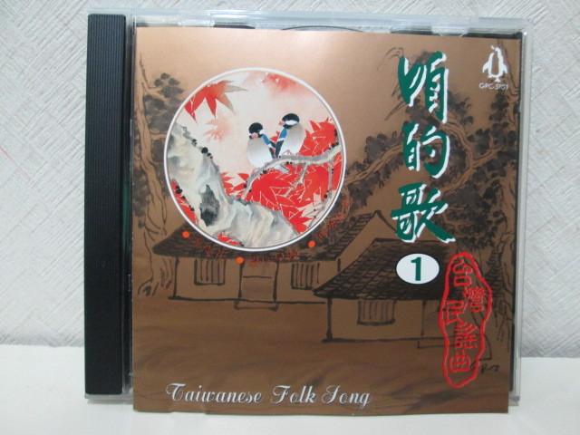 台湾民謡曲 Taiwanese Folk Song_画像1