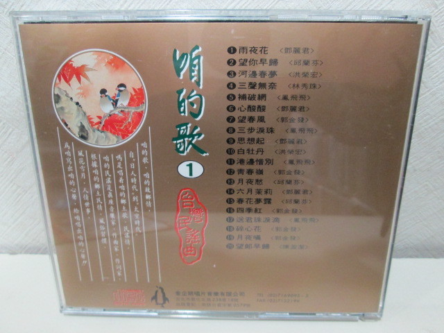 台湾民謡曲 Taiwanese Folk Song_画像2
