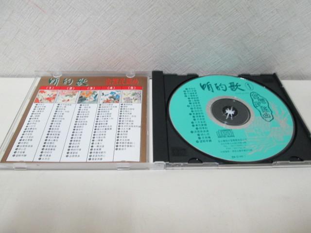 台湾民謡曲 Taiwanese Folk Song_画像3