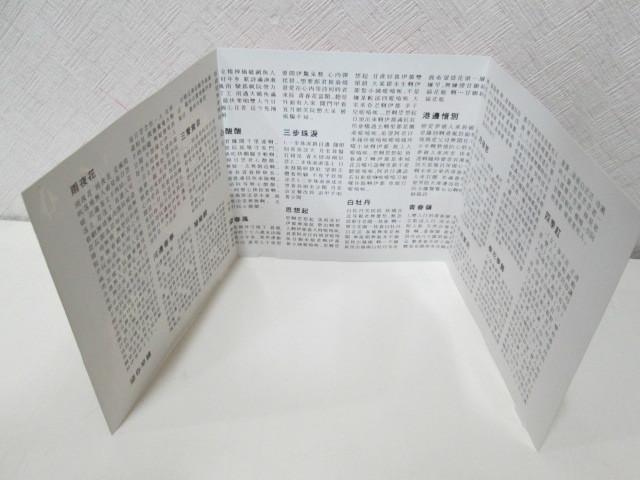 台湾民謡曲 Taiwanese Folk Song_画像5