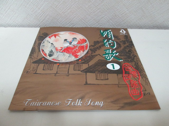 台湾民謡曲 Taiwanese Folk Song_画像6