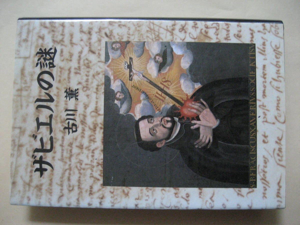 ザビエルの謎 古川薫 文藝春秋_画像1