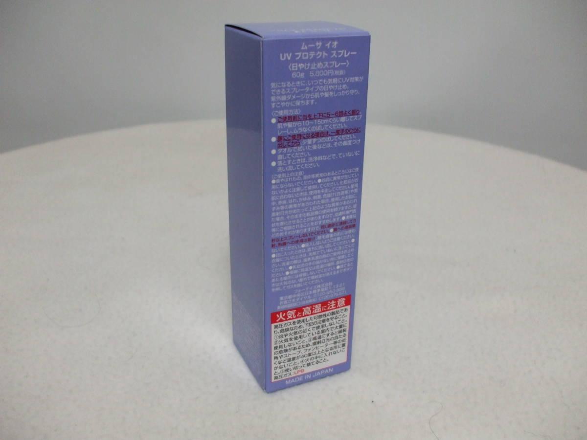 Солнцезащитный крем (для всего) UV       60g