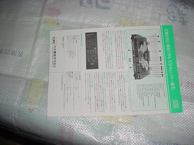CEC CH5000Rのカタログ_画像2