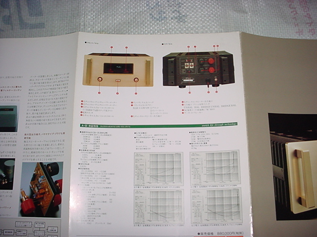Accuphase A-50 amplifier catalog