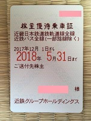 近鉄(近畿日本鉄道)電車・バス全線株主優待乗車証(定期券式)送料込み