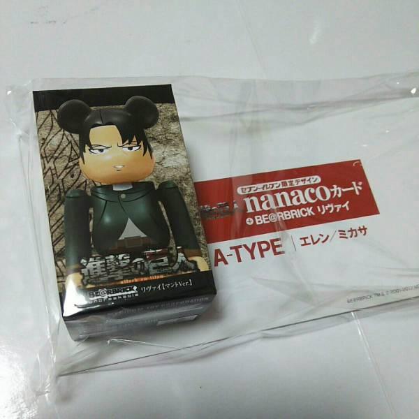 進撃の巨人 nanacoカード(エレン&ミカサ)+ベアブリック(リヴァイ) A-TYPE 新品未開封_画像3