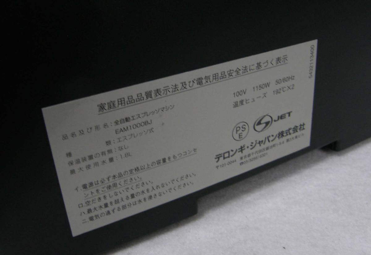 De'Longhi/デロンギ 全自動エスプレッソマシン EAM1000BJ コーヒーメーカー _画像5