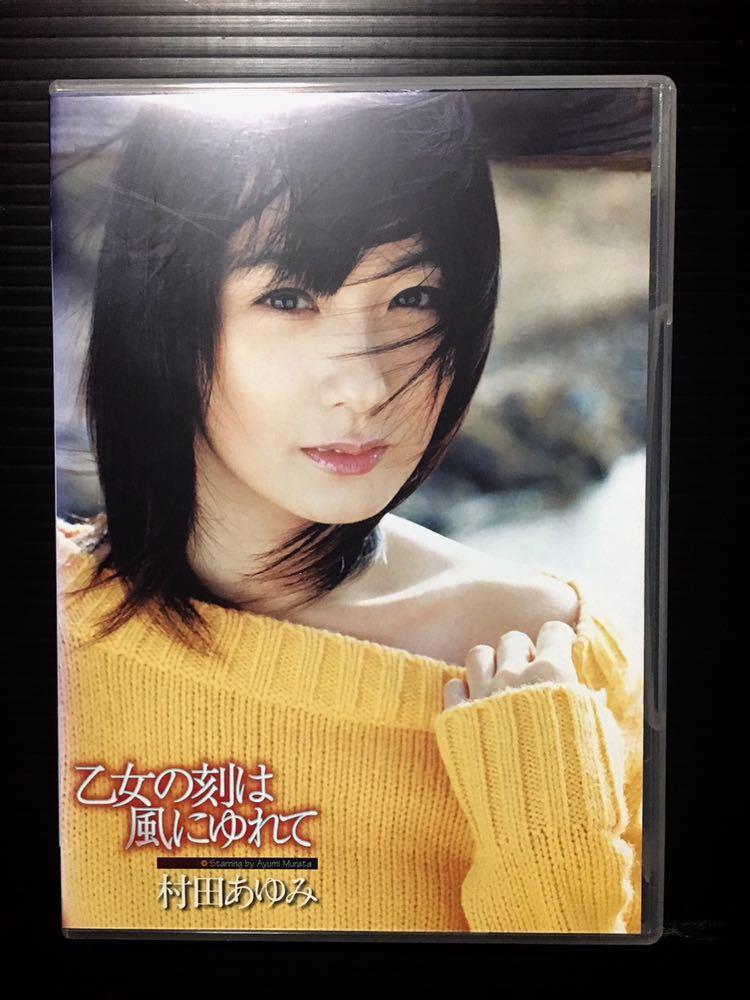 ヤフオク! - 【品薄レア作品】DVD タレント 女優 村田あゆみ ...