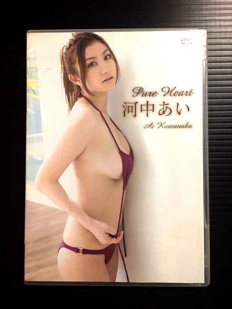 【USED】DVD セクシー グラビア アイドル タレント 河中あい 「 Pure Heart 」 別名義 河中麻系_画像1
