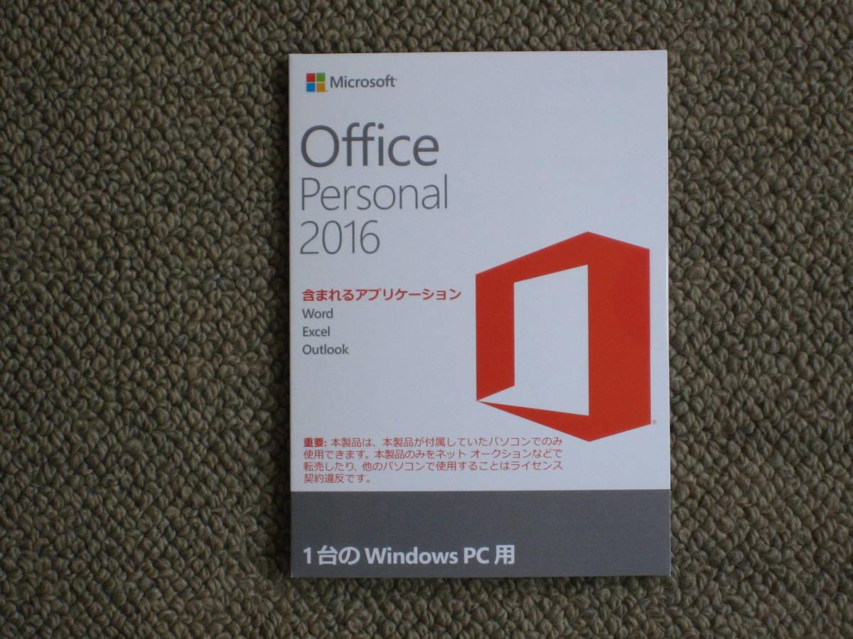 ★新品未開封 Microsoft Office Personal 2016 OEM 送料無料(レターパックライト)★