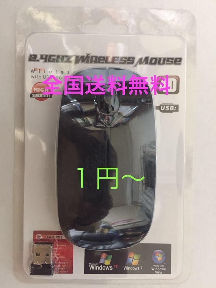 全国送料無料 1円~ Bluetooth ワイアレスマウス、USBレシーバー l