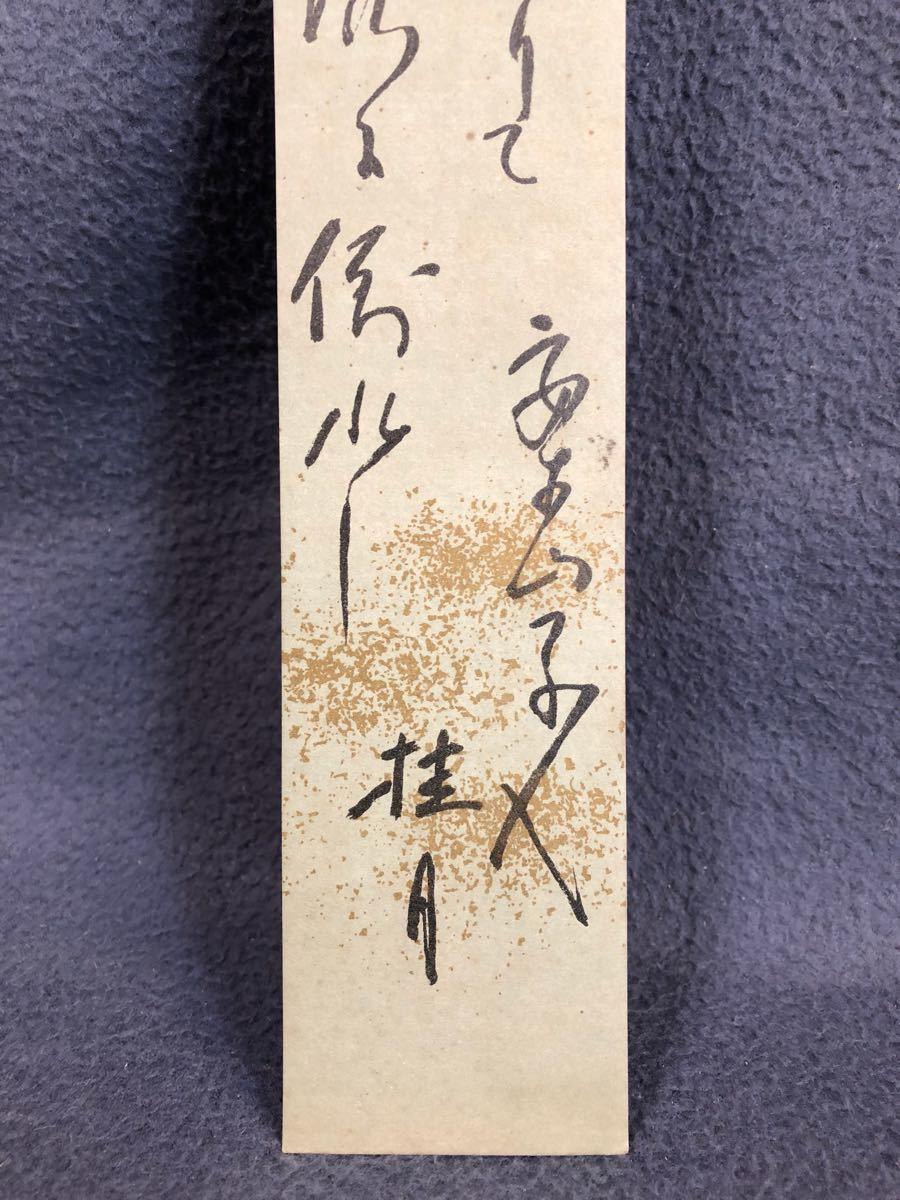 短冊】大町桂月 /明治~大正 詩...