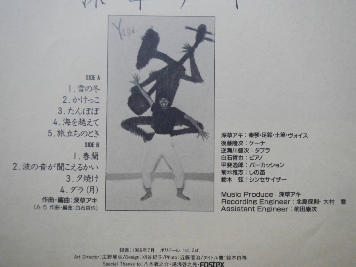 【帯LP】深草アキ(SC2011秦琴1986年オーマガトキ/新星堂AKI FUKAKUSA/SHINKINテレビ朝日系世界名画の旅テーマ曲FAR EAST FAMILY BAND)_画像3
