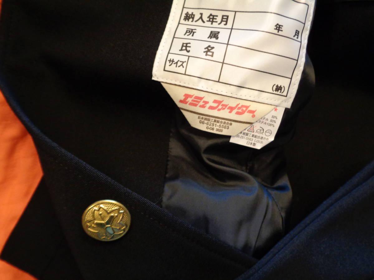 新品★耐熱性上着、防炎ズボン 黒礼装上着、ズボン 帽子 2色★6点 消防団_画像8