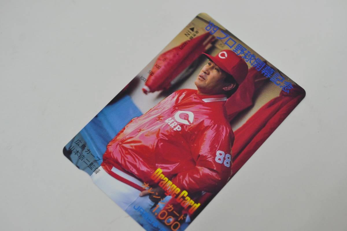 広島東洋カープ 山本浩二監督 1000円 オレカ  オレンジカード 未使用品_画像2