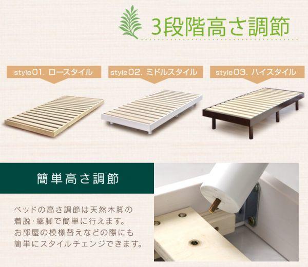 【送料無料】3段階高さ調節可能なすのこベッドフレーム(ナチュラル)_画像5