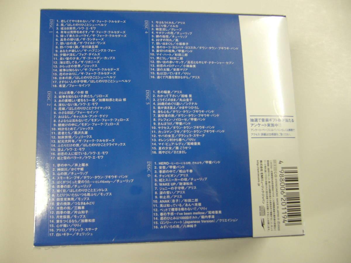 即決◆ベスト・フォーク 100~青春のFOLK&POPS~ /6枚組(アリス、チューリップ、甲斐バンド他収録) /未開封新品_画像3