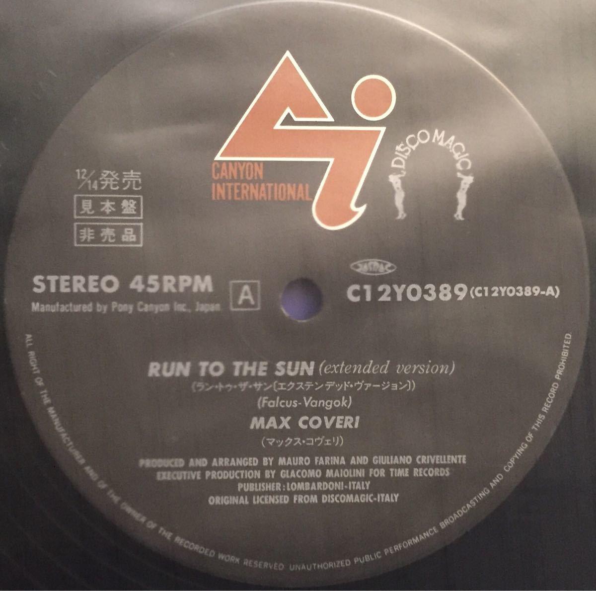 【国内プロモ盤/帯付】【美盤/美品】【即決】【LP】Max Coveri Run To The Sun / 試聴検品済_画像3