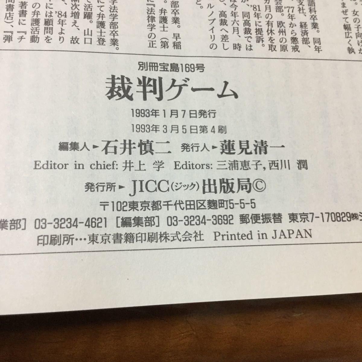 裁判ゲーム 別冊宝島169_画像4
