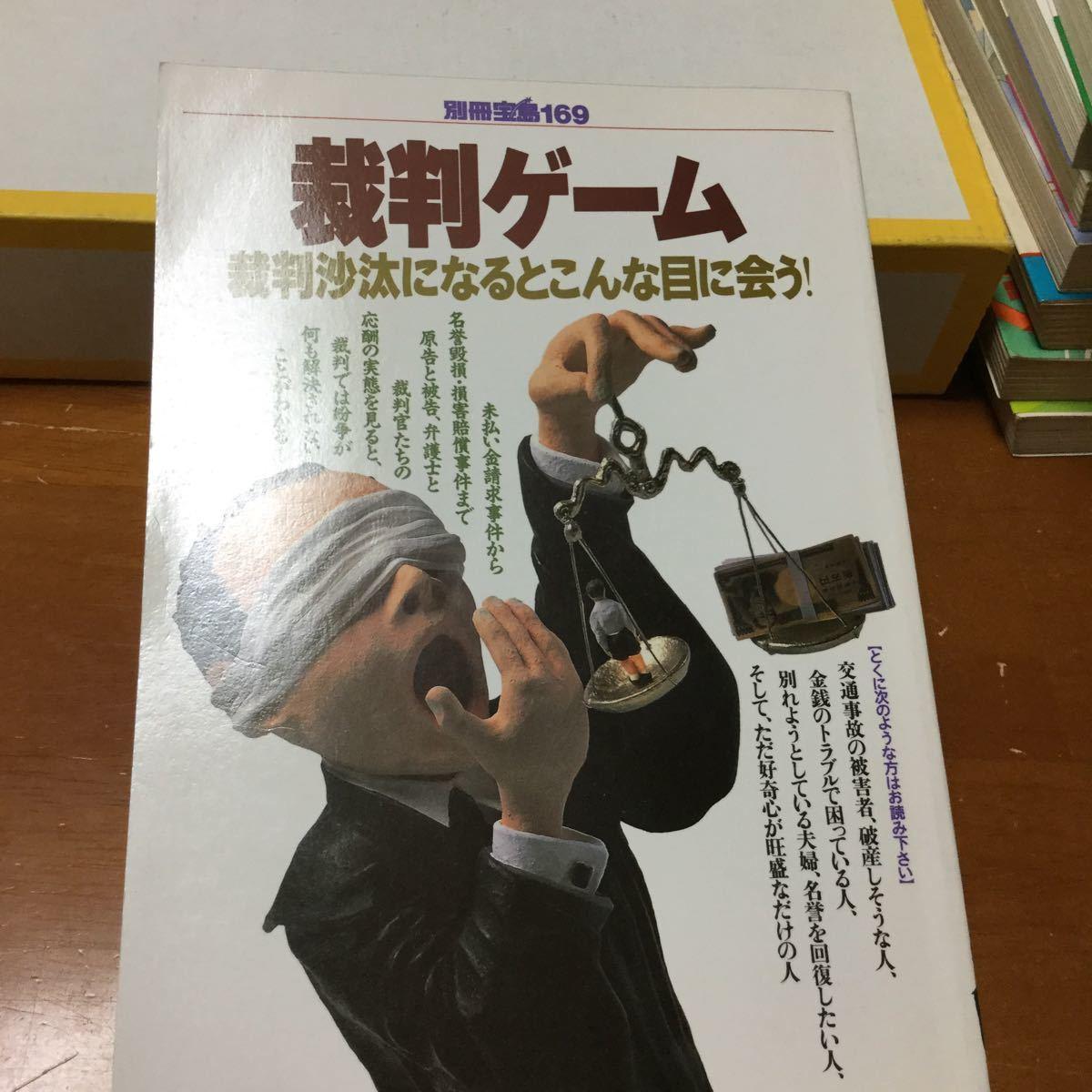 裁判ゲーム 別冊宝島169_画像1