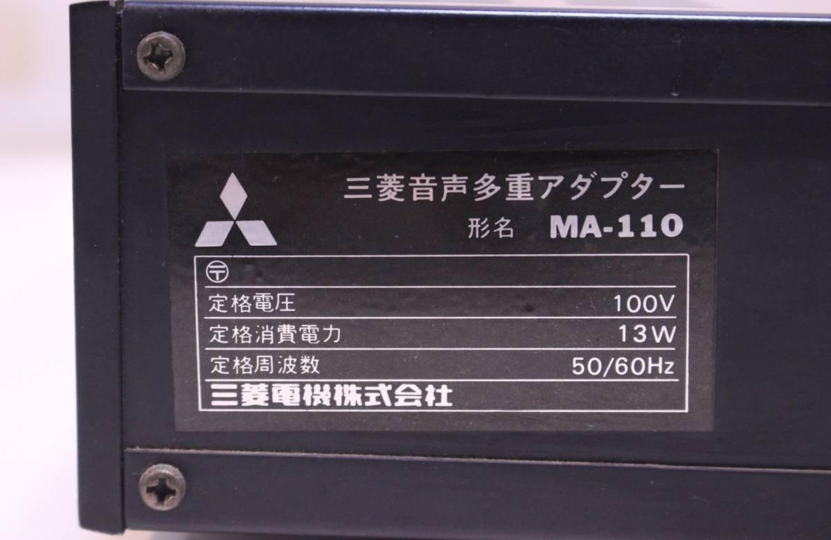レトロ! 三菱 TV MULTI-SOUND ADAPTER MA-110■(A1735)_画像8