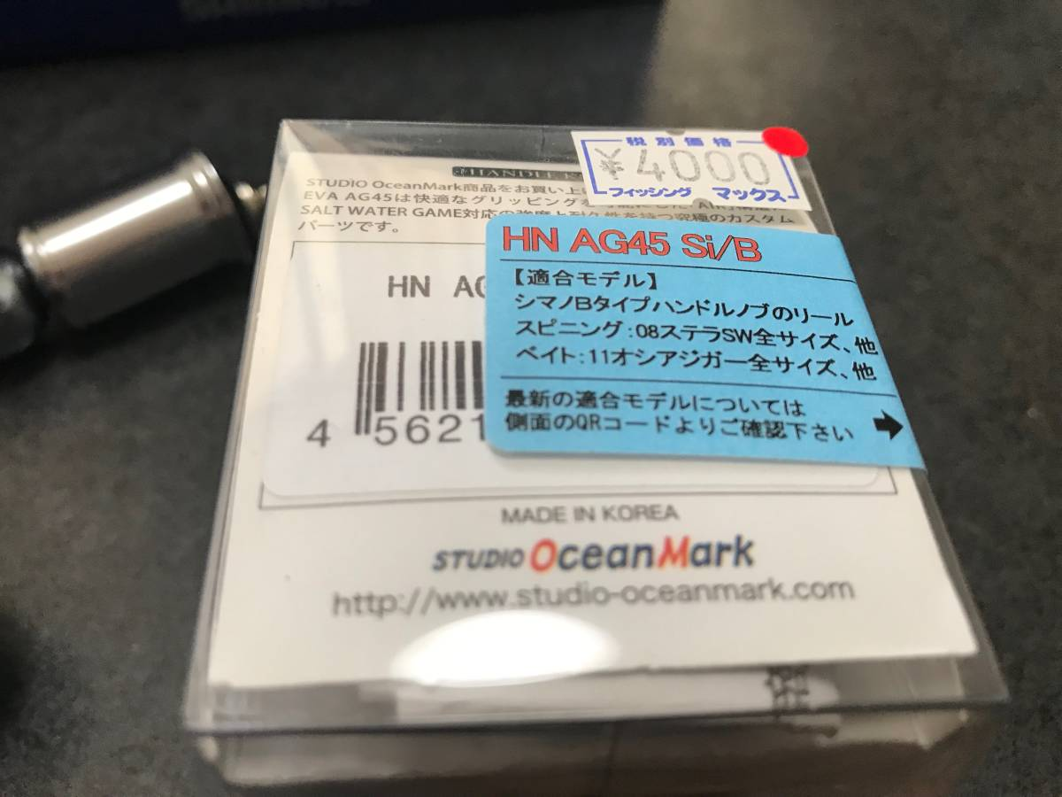 【未使用品】シマノ 09ツインパワー SW8000HG_画像7