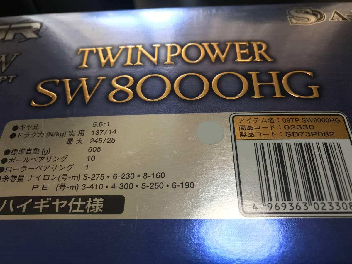 【未使用品】シマノ 09ツインパワー SW8000HG_画像9