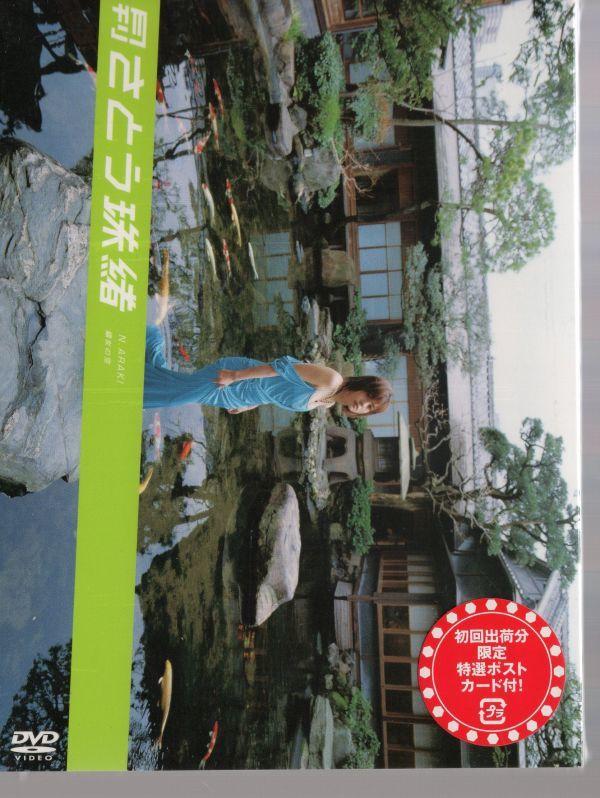 YD2635★ 月刊さとう珠緒 Tamao Sato 中古未開封DVD レンタル版_画像1