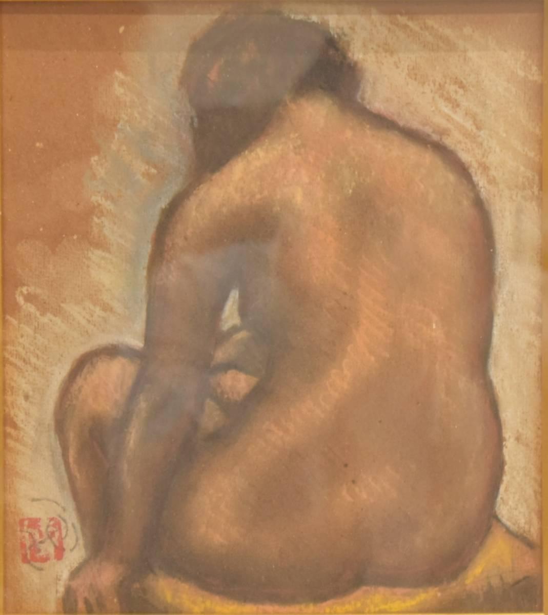 高田博厚 [裸婦] 1975年 パステル 真作
