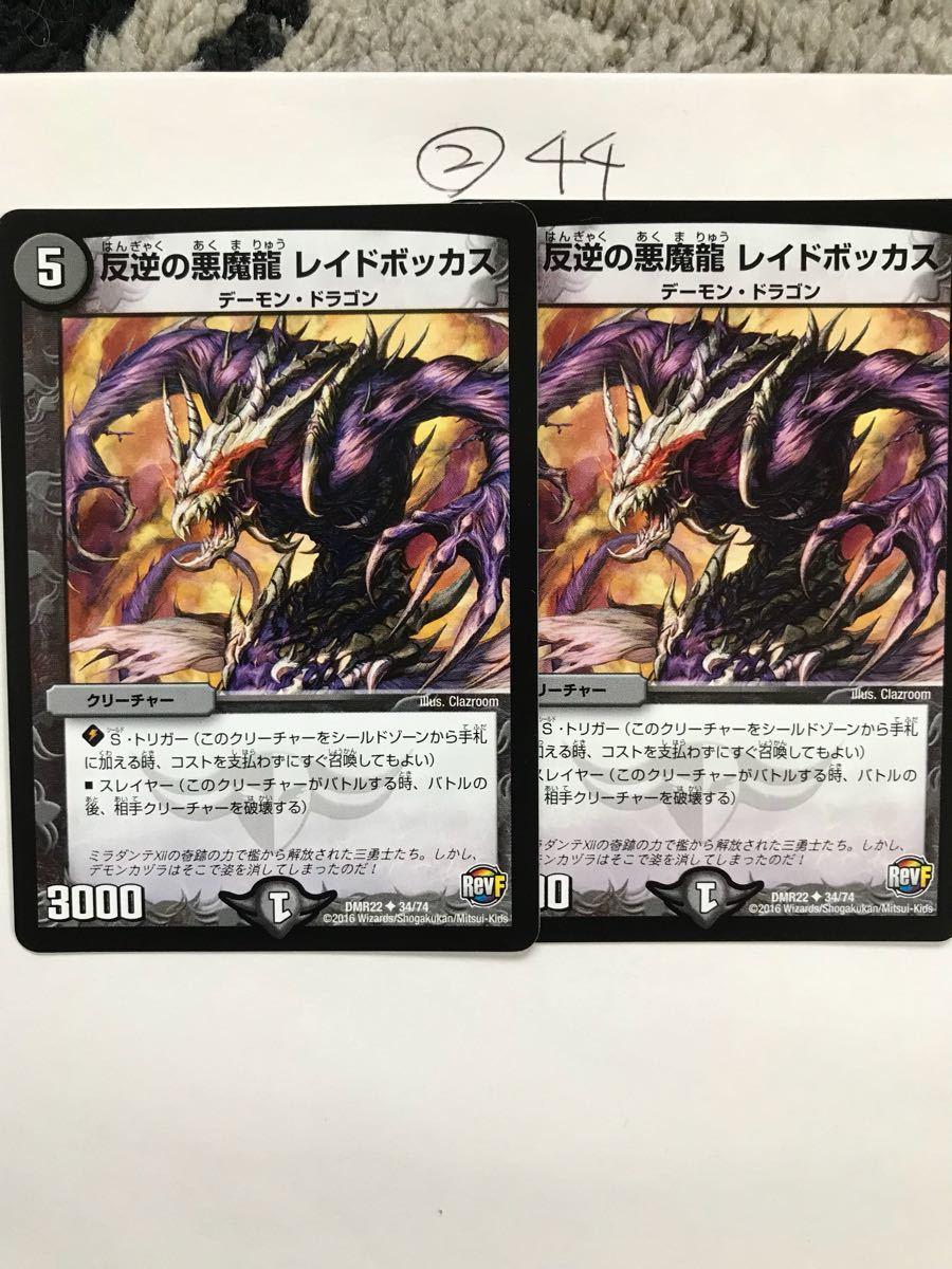 反逆の悪魔龍 レイドボッカス 2枚セット_画像1