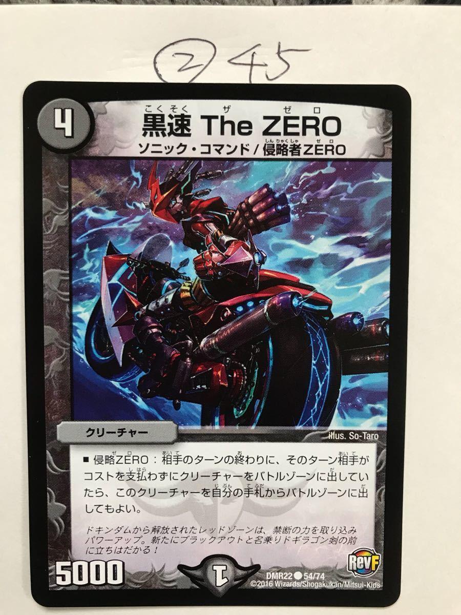 黒速 The ZERO_画像1