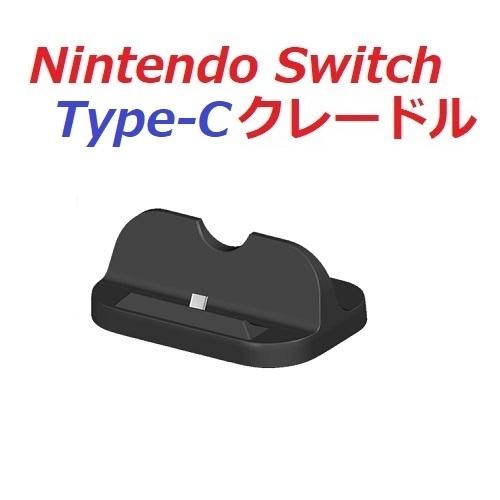 ニンテンドースイッチ用クレードル(充電スタンド)【N0035】_画像1