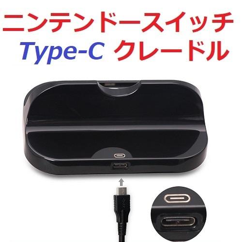 ニンテンドースイッチ用クレードル(充電スタンド)【N0035】_画像3