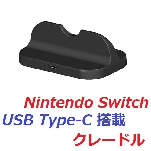 ニンテンドースイッチ用クレードル(充電スタンド)【N0035】_画像2
