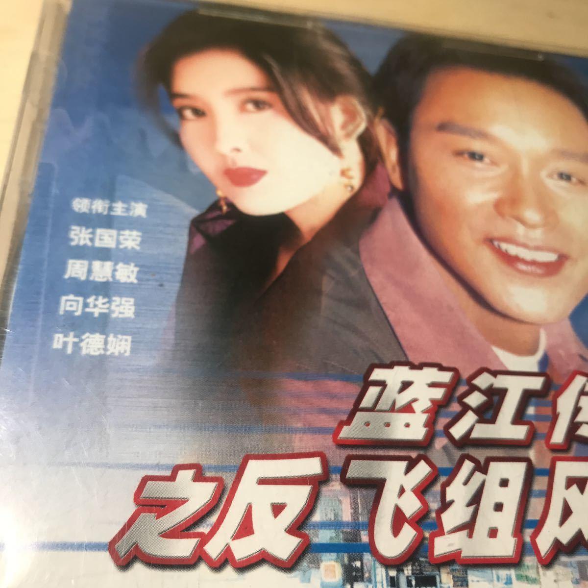 レスリー・チャン CVC 2枚組 題名不明 張國榮 LESLIE・CHEUNG コレクション解放 043_画像2