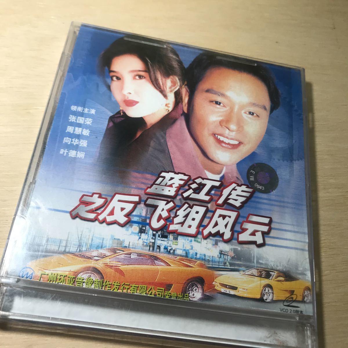 レスリー・チャン CVC 2枚組 題名不明 張國榮 LESLIE・CHEUNG コレクション解放 043_画像1
