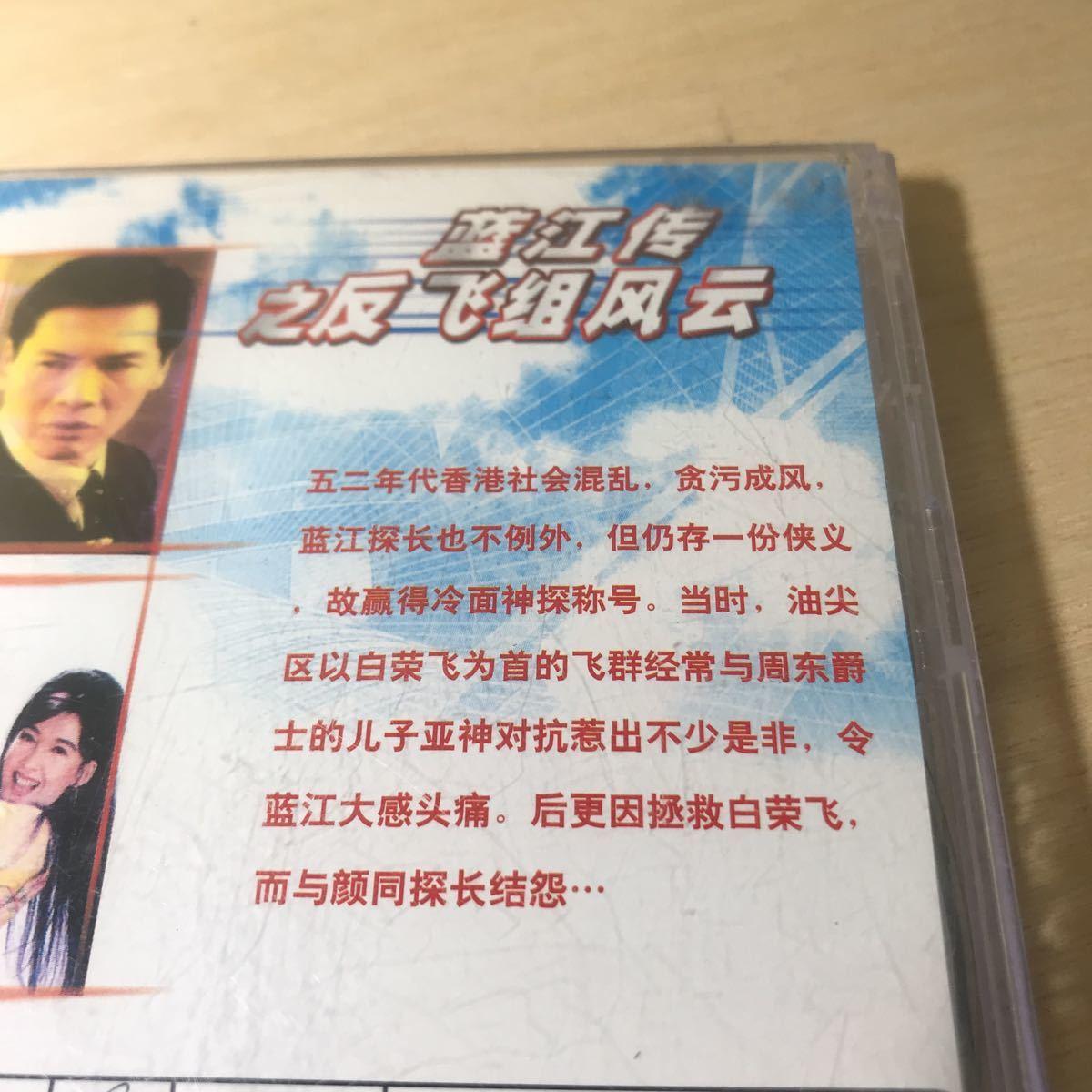 レスリー・チャン CVC 2枚組 題名不明 張國榮 LESLIE・CHEUNG コレクション解放 043_画像6