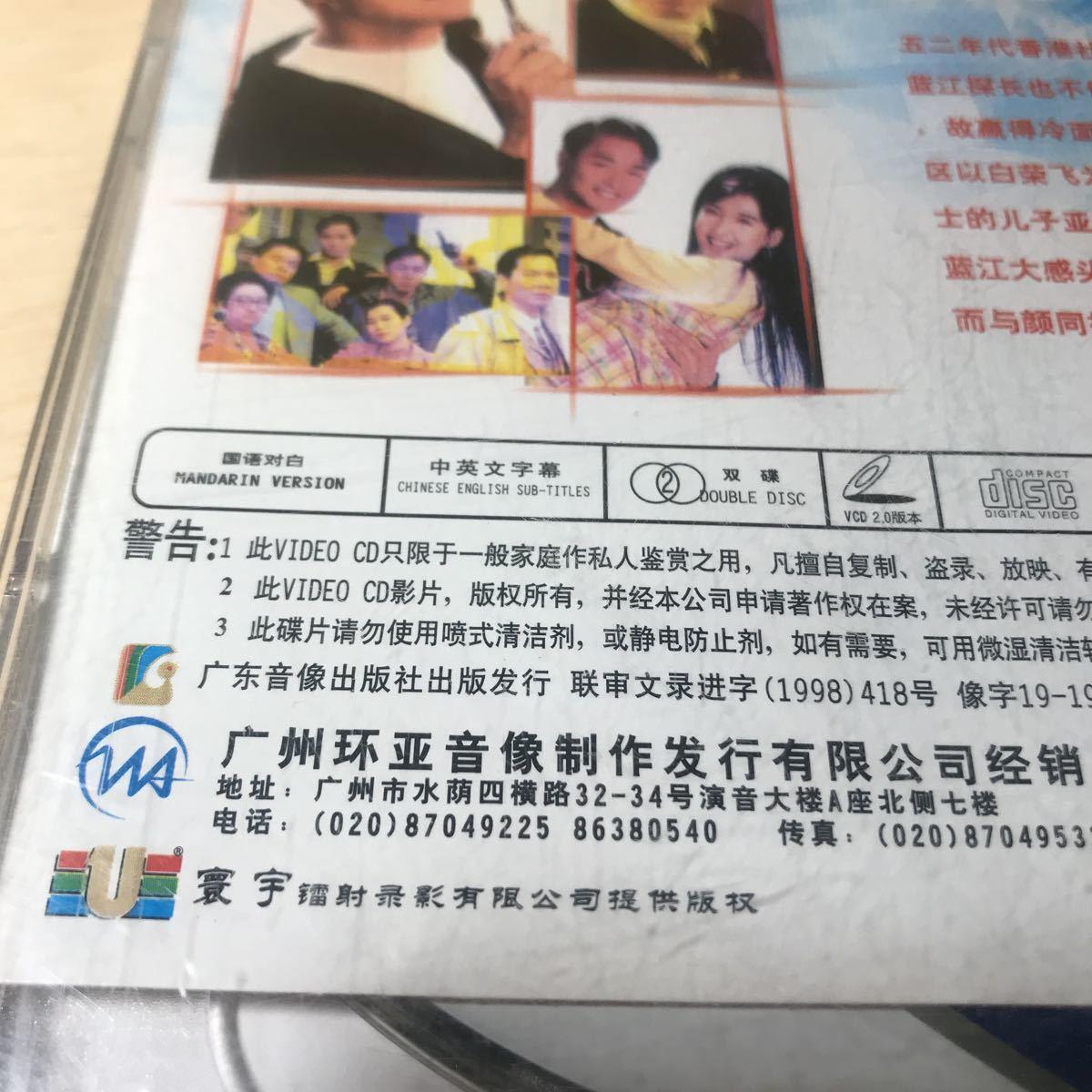 レスリー・チャン CVC 2枚組 題名不明 張國榮 LESLIE・CHEUNG コレクション解放 043_画像4