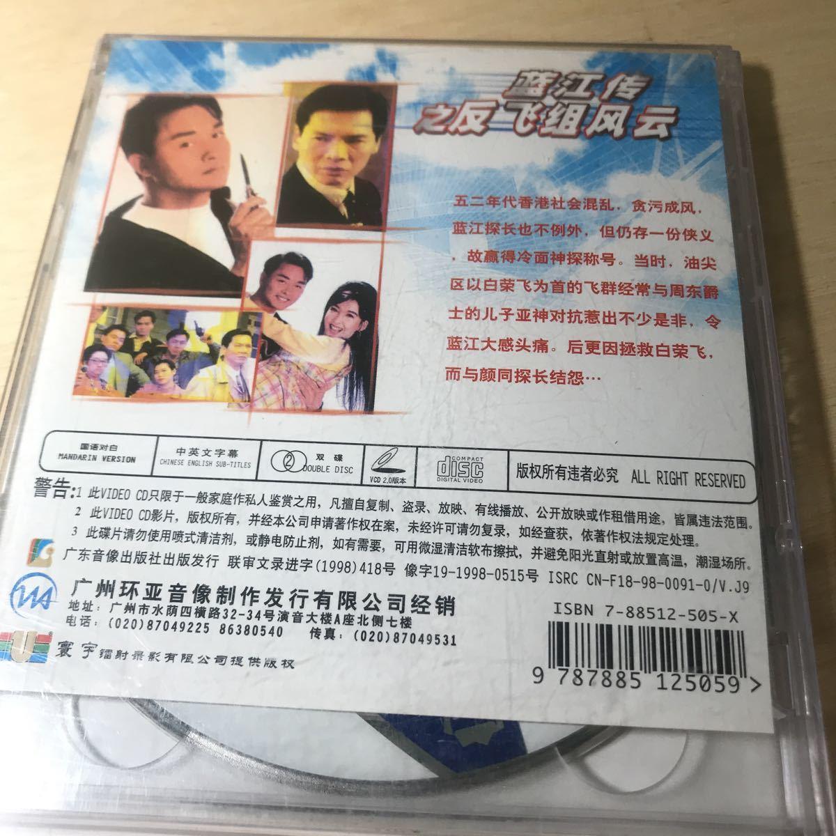 レスリー・チャン CVC 2枚組 題名不明 張國榮 LESLIE・CHEUNG コレクション解放 043_画像3