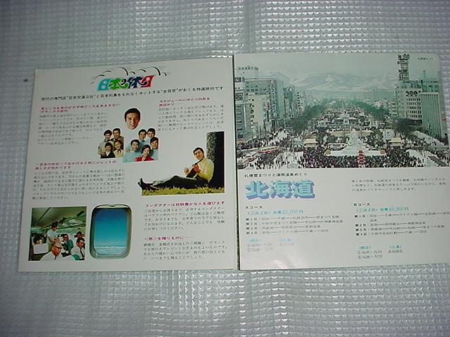日本交通公社/全日空/空を飛ぶデラックス旅行 日本の休日のパンフレット_画像2