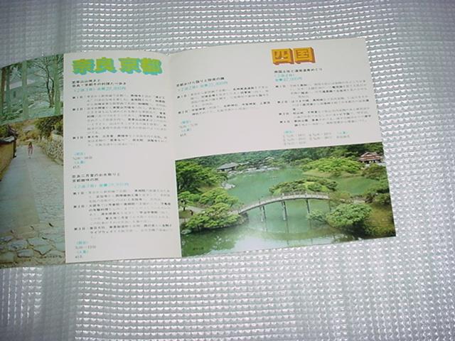 日本交通公社/全日空/空を飛ぶデラックス旅行 日本の休日のパンフレット_画像4