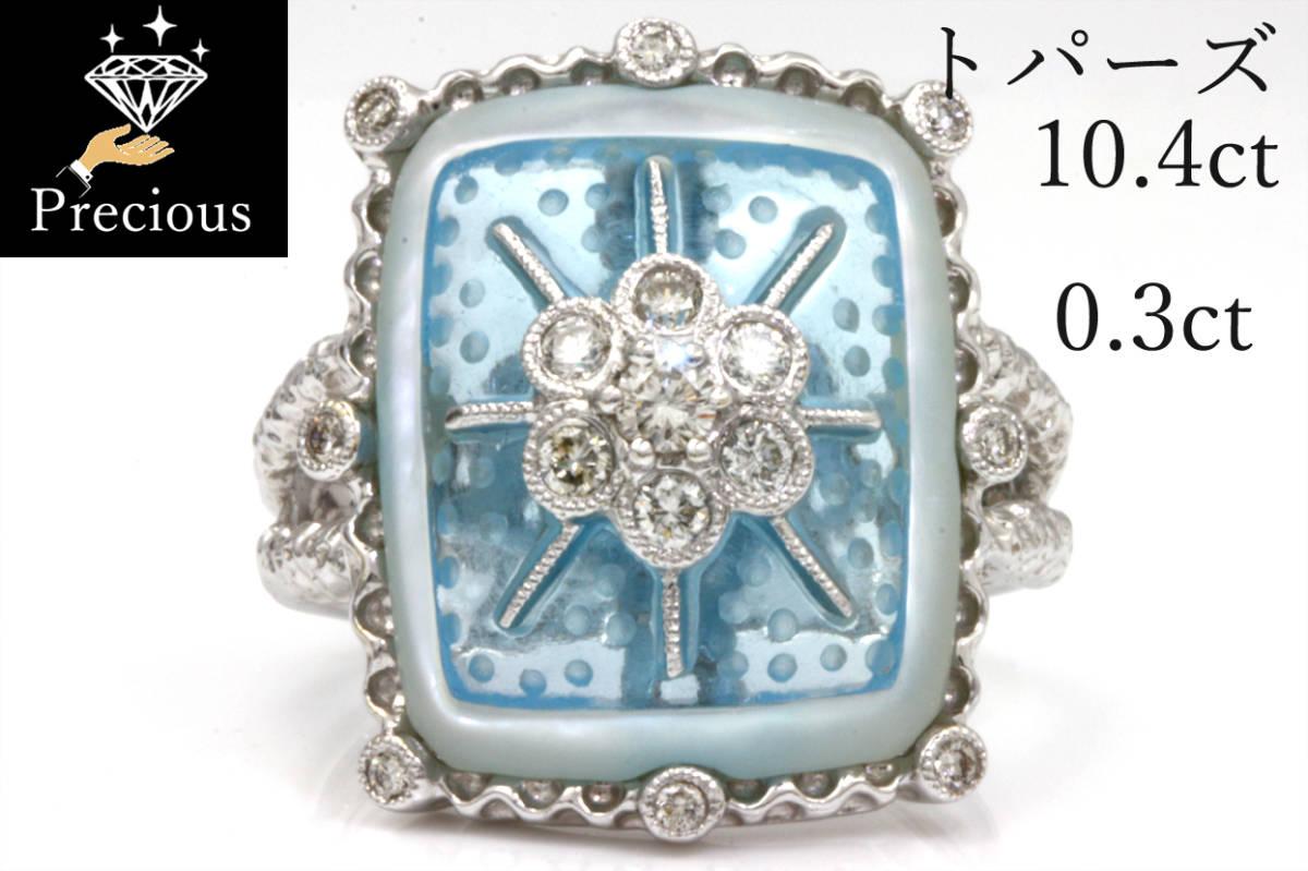 PR293090 ブルー トパーズ 10ct  0.3ct ダイヤ リング 17号 750 18KWG 鑑別書 日本宝石科学協会 ブルートパーズ_画像1