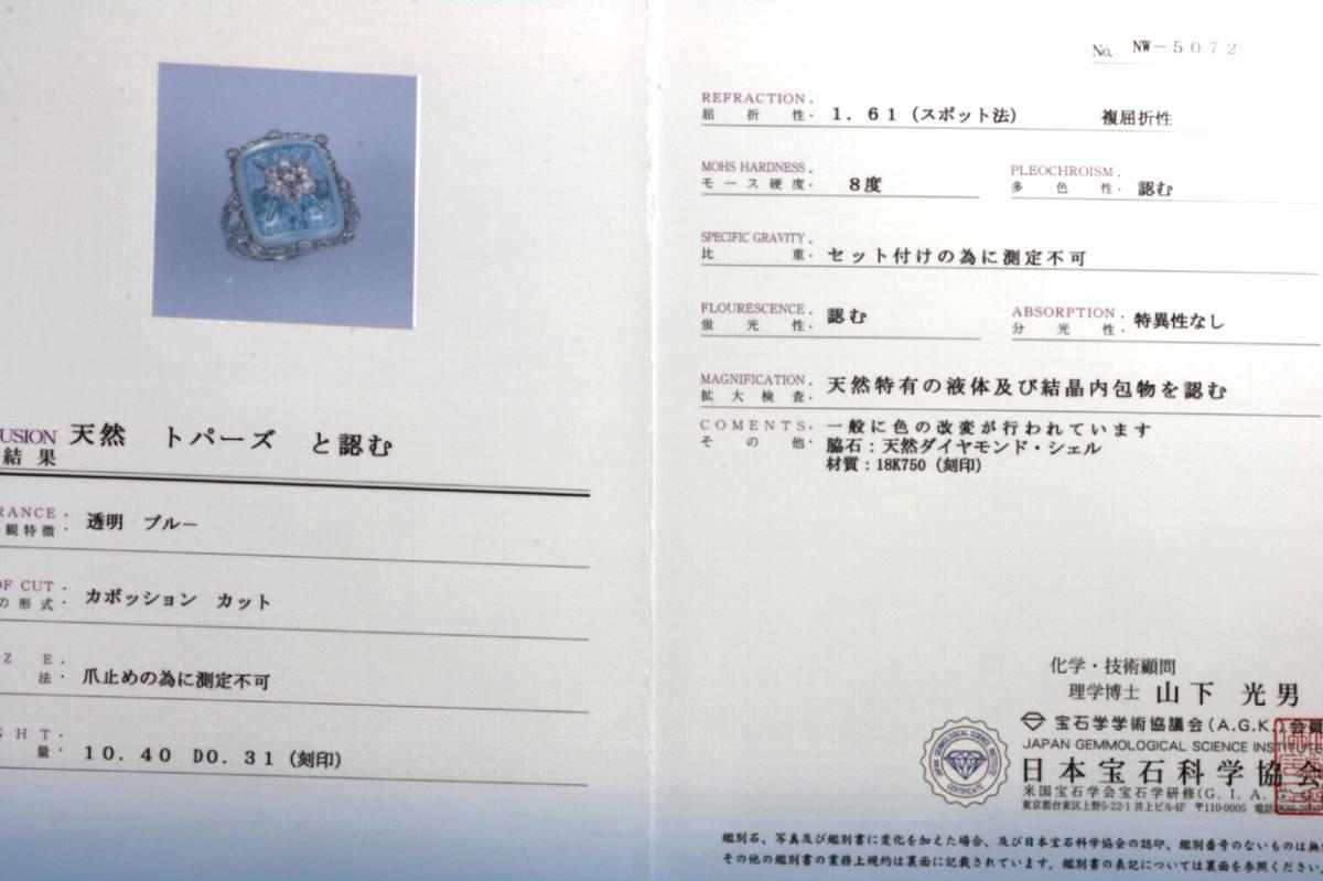 PR293090 ブルー トパーズ 10ct  0.3ct ダイヤ リング 17号 750 18KWG 鑑別書 日本宝石科学協会 ブルートパーズ_画像10