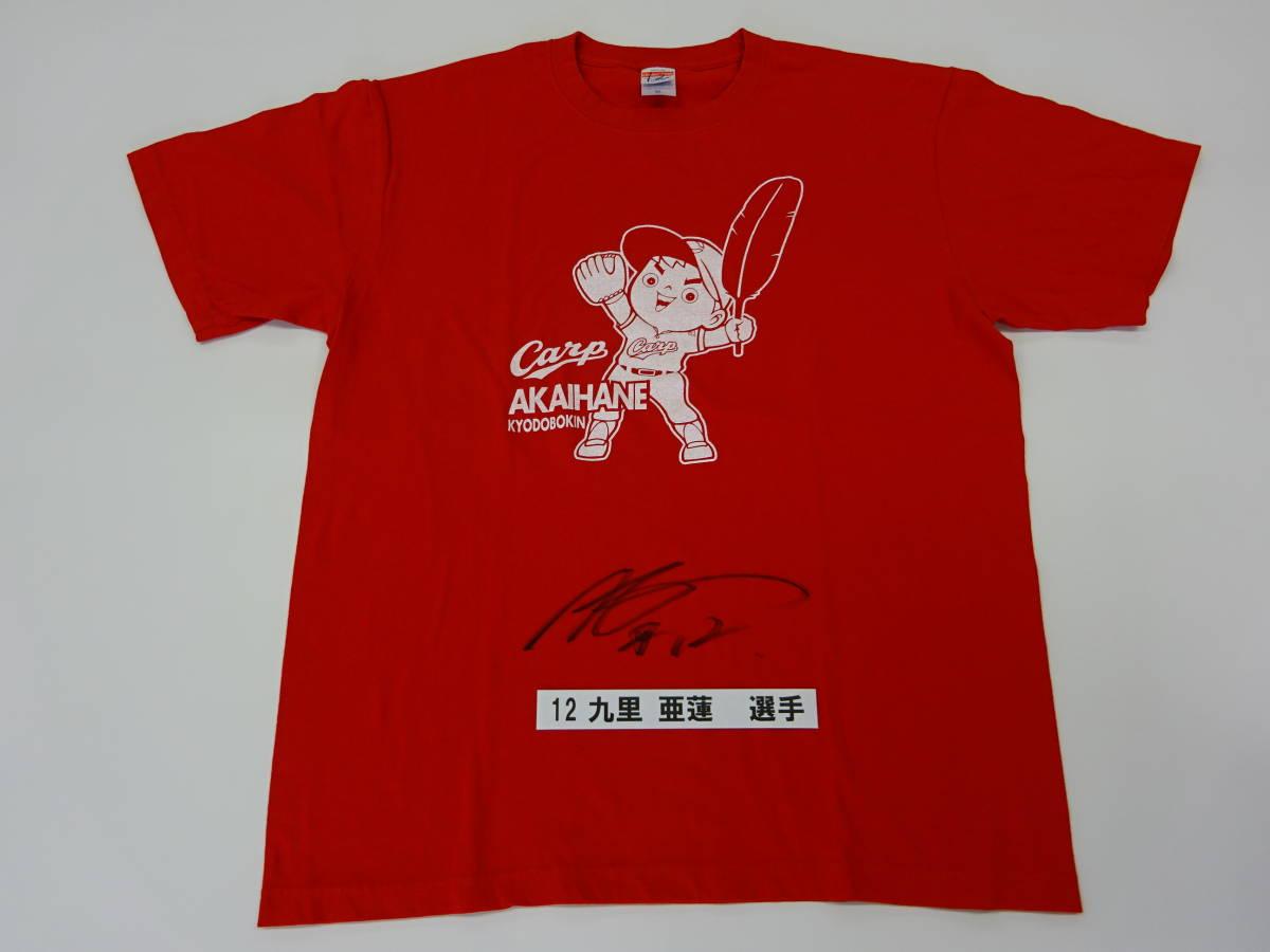 [チャリティ]カープx赤い羽根コラボ 1-04 Tシャツ 九里 亜蓮