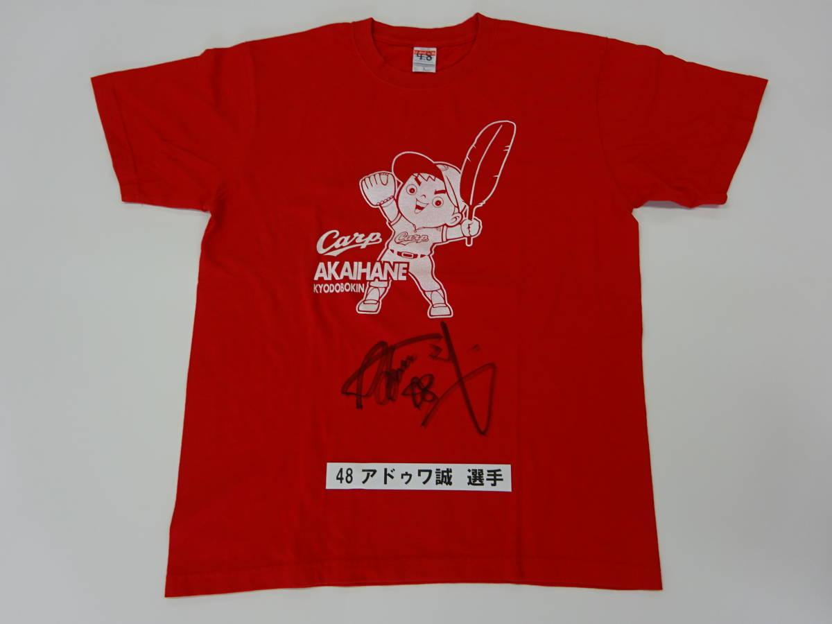 [チャリティ]カープx赤い羽根コラボ 1-06 Tシャツ アドゥワ 誠