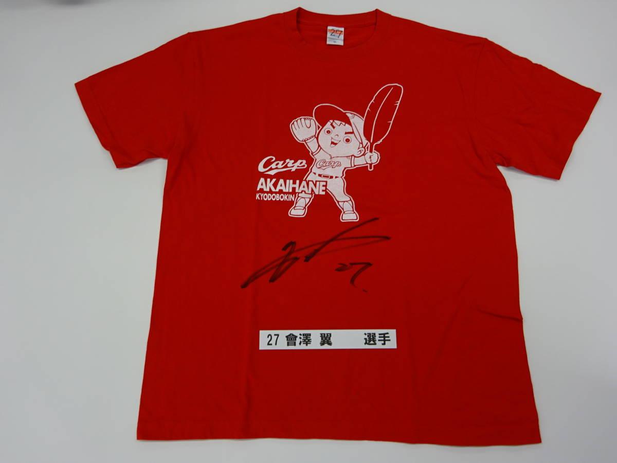 [チャリティ]カープx赤い羽根コラボ 1-07 Tシャツ 會澤 翼