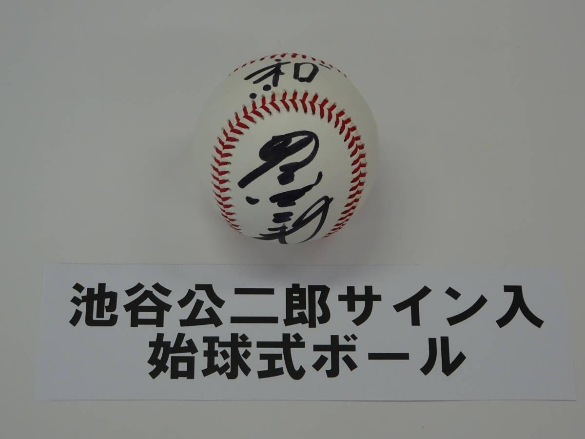[チャリティ]カープx赤い羽根コラボ 1-11 始球式ボール